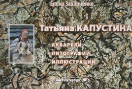 """Статья о Т.П. Капустиной из книги """"Акварели, литографии, иллюстрации """" от Елены Захарченко"""
